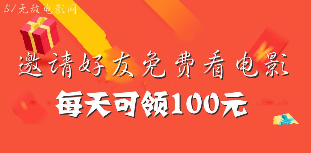 51无敌电影网影豆活动