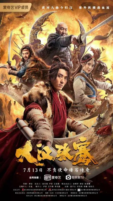 《大汉张骞》7月13日爱奇艺上线,勇士张骞带你在荒漠中踏出通天大道