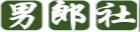 男郎社-同志GAY同性恋网站
