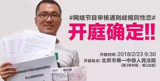小五诉广电歧视同性恋案23日开庭,广电总局承认没有相关法律政策依据