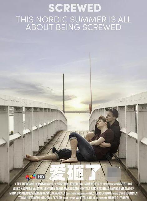 《爱砸了》:夏日度假是爱的温床