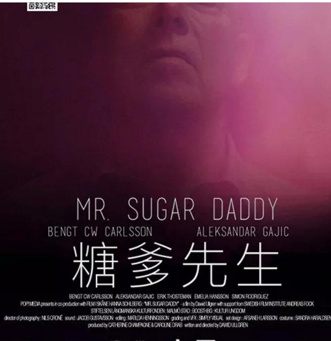 《糖爹先生》:走近「糖恋」生活圈