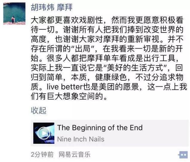 摩拜被美团拿下;中国首个5G电话已打通