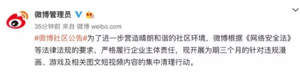 新浪微博封杀同性恋内容;贾跃亭妻子也被列入老赖名单