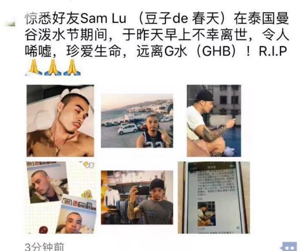 上海舒适堡单车教练于曼谷身亡被证实。