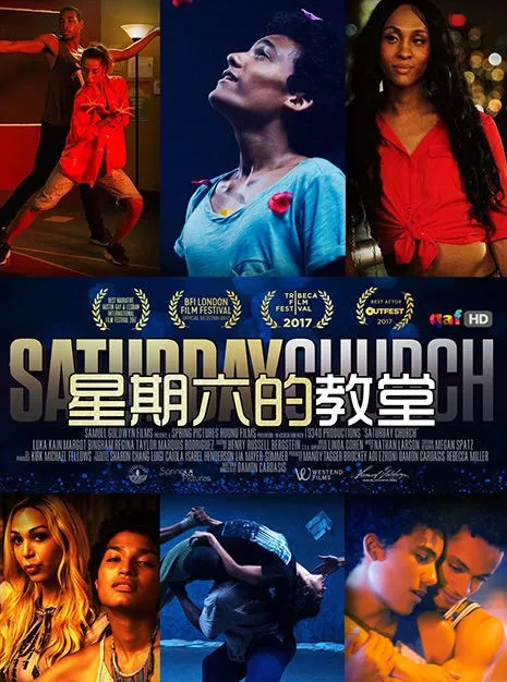 平淡的同志电影《星期六的教堂》gay为自己感到骄傲