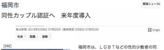 日本福冈市将承认同性伴侣!