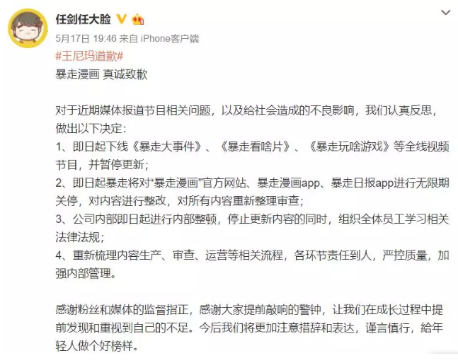 暴走漫画App无限期关停 贾跃亭力挺柳传志