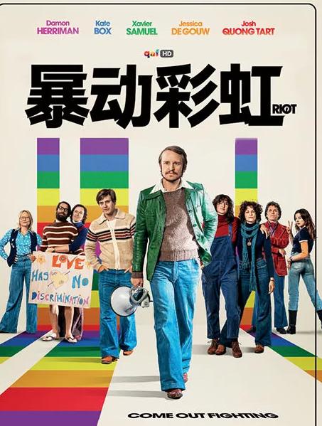 《暴动彩虹》:一场为了自由而战的革命