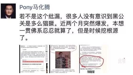 马化腾:黑公关猖獗不能忍 微信订阅号重大改版