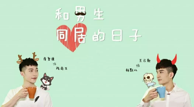 帅哥X帅哥 直男X直男 这部最新国产剧上来就开怼!